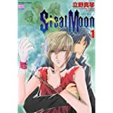 Steal Moon 1 (花恋)