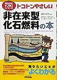 トコトンやさしい非在来型化石燃料の本 (今日からモノ知りシリーズ)