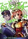 スーパーカルテジアンシアター 1巻 (ヤングキングコミックス)