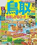 るるぶ鳥取 大山 蒜山高原 水木しげるロード'20 (るるぶ情報版(国内))