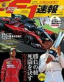 F1速報 2017年 6/1号 第5戦スペインGP