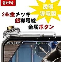 PUBG Mobile 荒野行動 コントローラー 真の透明構造 24k金メッキ版 金属押しボタン 感度良い 高速射撃 視線が遮らない iPhone/Android モバイルゲーム対応可能