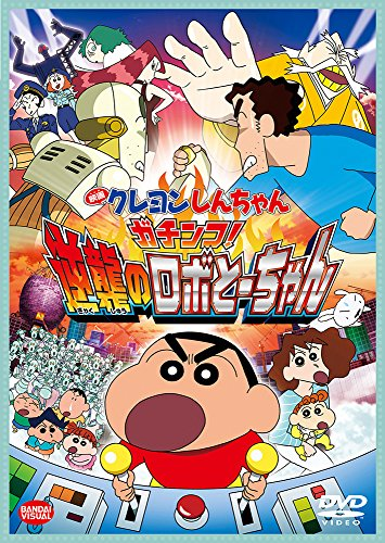 映画 クレヨンしんちゃん ガチンコ! 逆襲のロボとーちゃん [DVD]
