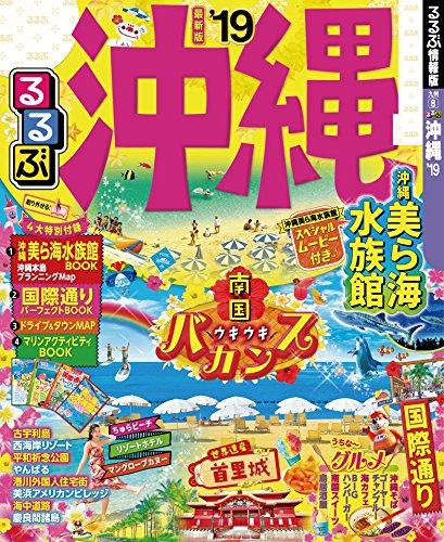 るるぶ沖縄'19 (るるぶ情報版(国内))