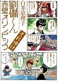 劉備くんそれゆけ赤壁オリンピック / 白井 恵理子 のシリーズ情報を見る