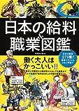 日本の給料&職業図鑑   (宝島社)