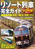 日本を満喫できるリゾート列車完全ガイド (万物図鑑シリーズ)