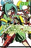 スメラギドレッサーズ 2 (少年チャンピオン・コミックス)