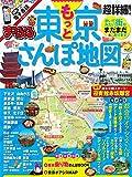 まっぷる 超詳細! もっと 東京 さんぽ地図 (まっぷるマガジン)
