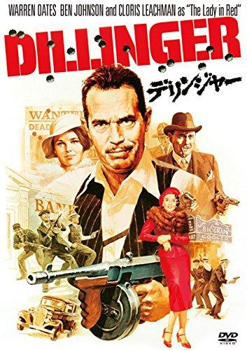 デリンジャー(1973)