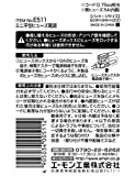 エーモン ミニ平型ヒューズ電源 DC12V・60W/DC24V・120W 10Aヒューズ差替用 E511 画像
