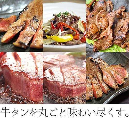 牛タン3種の味わいセット(牛タンステーキ岩塩熟成/霜降り牛タントロ茜塩麹漬/牛タン特製味噌仕込)(お歳暮 ギフト 贈り物にも)