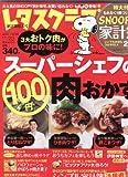 レタスクラブ家計簿特大号 11/23号 レタスクラブ増刊 [雑誌][2013.10.10]