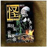 季刊怪 (第零号) (カドカワムック)
