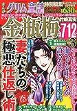 まんがグリム童話増刊 金瓶梅3 2011年 04月号 [雑誌]