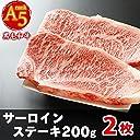 牛肉 A5ランク 黒毛和牛 サーロイン ステーキ 200g×2枚 国産 A5等級 ステーキ肉 ギフトにも