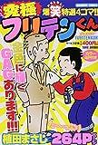 究極フリテンくん (バンブーコミックス)