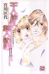 天使契約II -羽根のないふたり- (白泉社レディース・コミックス) Kindle版