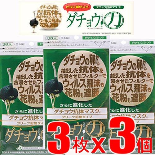クロシード さらに進化したダチョウ抗体マスク プリーツ記憶タイプ Rサイズ(ふつう) 3枚入 ×3個セット
