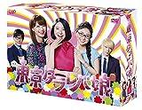 東京タラレバ娘 DVD-BOX[VPBX-14597][DVD] 製品画像