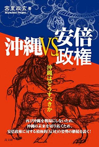 沖縄VS安倍政権