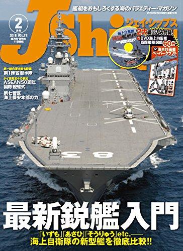 J Ships (ジェイ・シップス) 2018年2月号