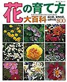 花の育て方大百科―庭の花、室内の花、山野の花800 (主婦と生活生活シリーズ) 画像