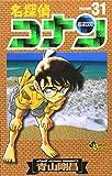 名探偵コナン (Volume31) (少年サンデーコミックス)
