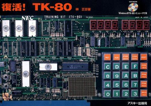 復活!TK‐80の詳細を見る