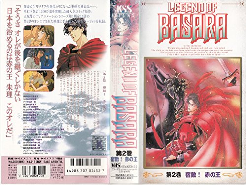 LEGEND OF BASARA(2) [VHS]