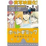 ホットギミック特装版BOX (2) ([特装版コミック])