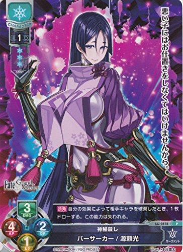 Lycee/リセ/フェイト Version : Fate/Grand Order 2.0 神秘殺し バーサーカー/源頼光