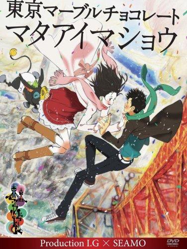 東京マーブルチョコレート マタアイマショウ Production I.G × SEAMO DVD