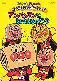 それいけ! アンパンマン だいすきキャラクターシリーズ/アンパンマンだいへんしん! 「アンパンマンとはるまきぼうや」 [DVD]