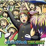 ブラバン!甲子園 THE BEST(音楽/CD)