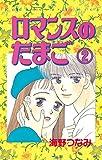 ロマンスのたまご 分冊版(2) (なかよしコミックス)