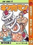 キン肉マン【期間限定無料】 12 (ジャンプコミックスDIGITAL)