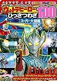ウルトラヒーロー ひっさつわざ100スーパー大図鑑 (講談社のテレビえほん(たのしい幼稚))