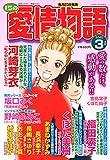 15の愛情物語 2020年 03 月号 [雑誌]