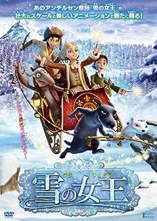 雪の女王(2012)