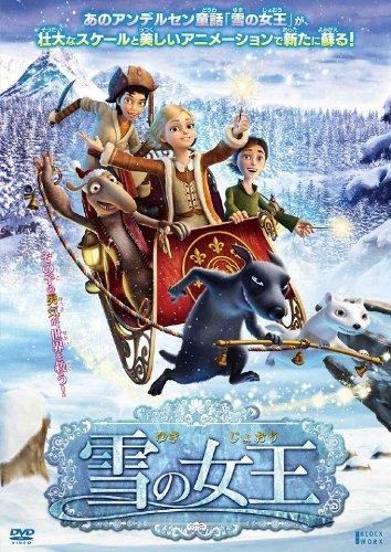 雪の女王 [DVD]の詳細を見る