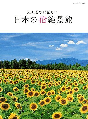 死ぬまでに見たい日本の花絶景旅 (ブルーガイド・グラフィック)