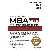 ビジネスマンの基礎知識としてのMBA入門2 イノベーション&マネジメント編