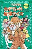 マリア探偵社 (11) 特別編 カオリンの推理クイズ (フォア文庫)