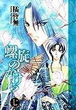 螺旋のかけら(7) (ウィングス・コミックス)