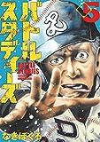 バトルスタディーズ(5) (モーニングコミックス)