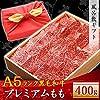 ミートたまや 風呂敷 ギフト 肉 牛肉 A5ランク 和牛 プレミアムもも 焼肉 400g 国産 A5等級 焼き肉 BBQ バーベキュー プレゼントに 【 プレ(ヤ)ギフト400 】