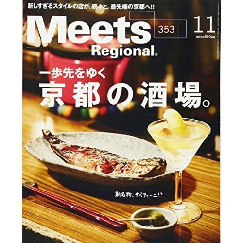 Meets Regional 2017年11月号[雑誌]