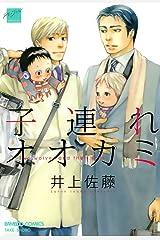 子連れオオカミ (バンブーコミックス 麗人セレクション) Kindle版