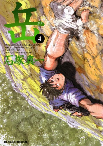 岳(4) (ビッグコミックス)の詳細を見る